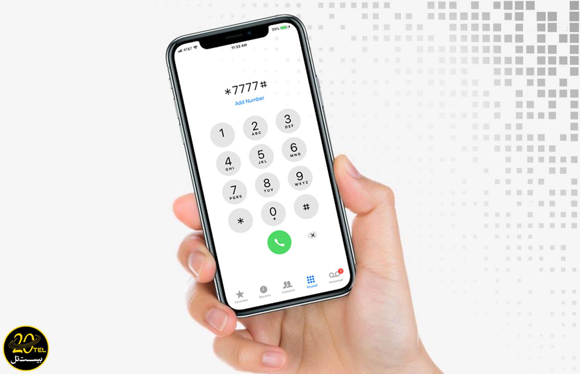 انتقال مالکیت گوشی رجیستر شده